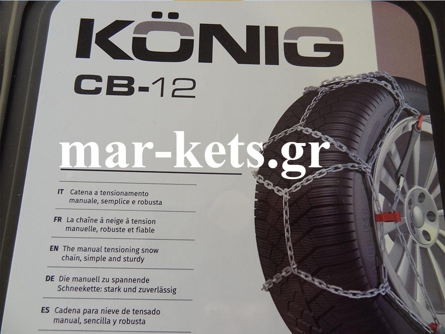 Αλυσίδες Χιονιού Konig - Thule CB12 (Konig LOGO)