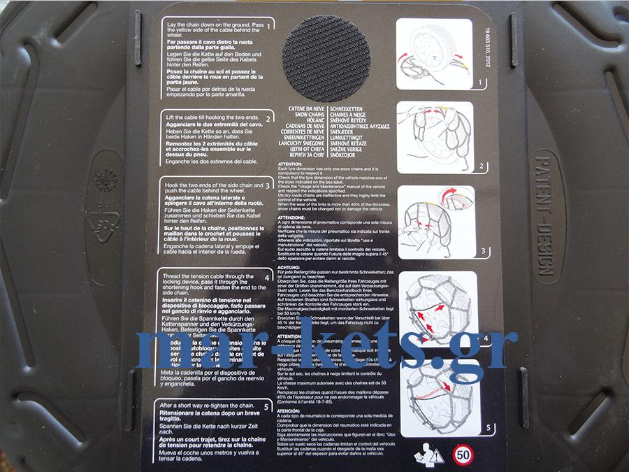 Αλυσίδες Χιονιού Konig – Thule CD9 (Konig T9)