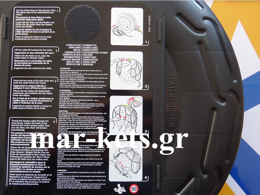 Αλυσίδες Χιονιού Konig – Thule CG10 (Konig MAGIC T2)