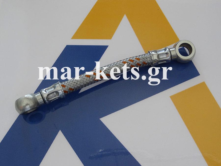Σωλήνας πετρελαίου φλεξίμπλ 2 θηλειές Φ12-Φ14
