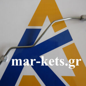 Σωλήνας υψηλής πίεσης LOMBARDINI 4LD640, 4LD705, 4LD820, LDA96, LDA97, LDA100, LDA820