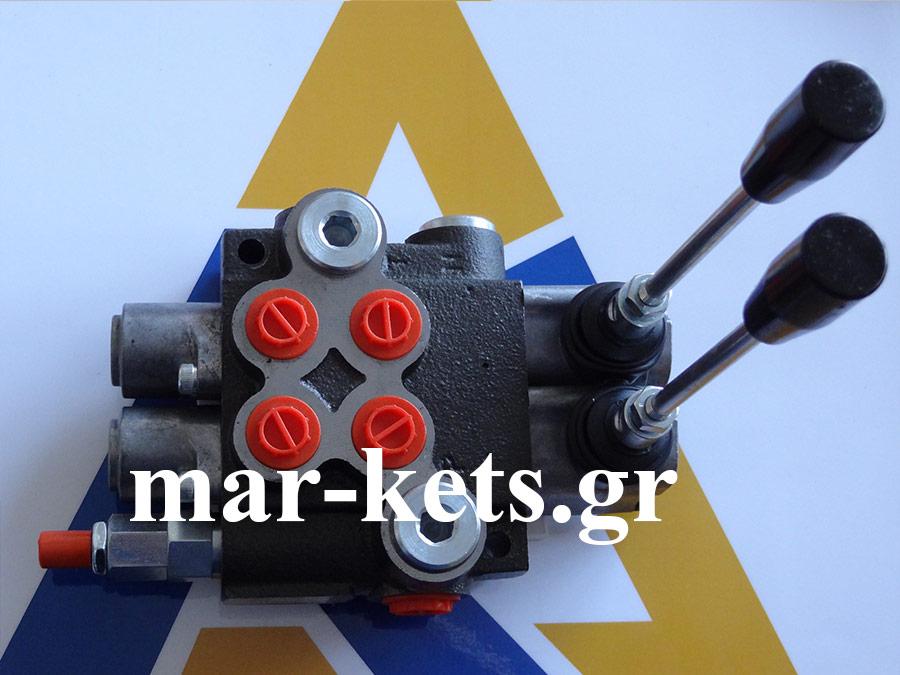 Χειριστήριο υδραυλικού 2 λεβιέ διπλής ενέργειας