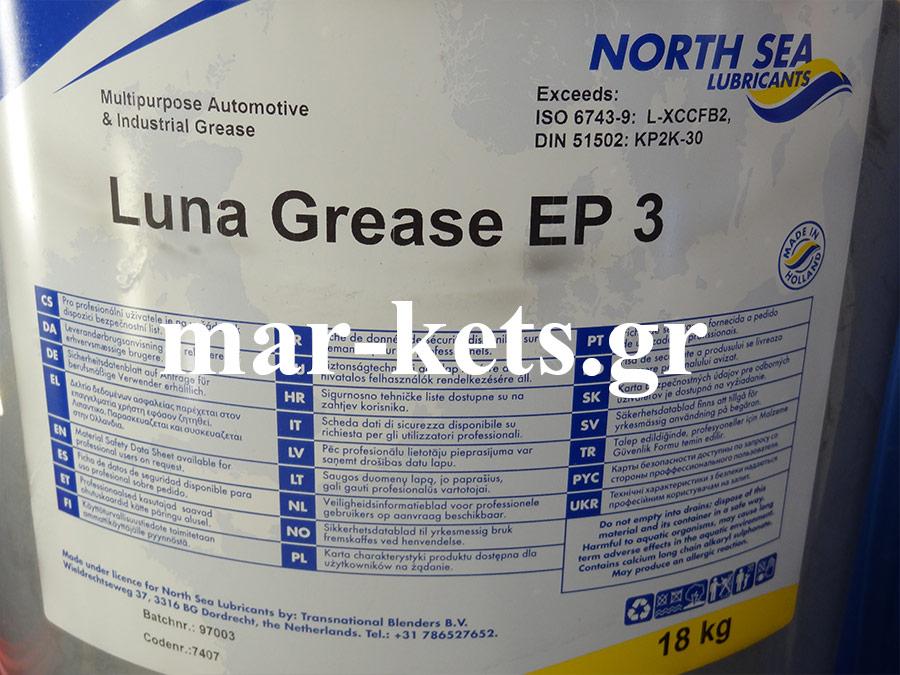 LUNA GREASE EP 3
